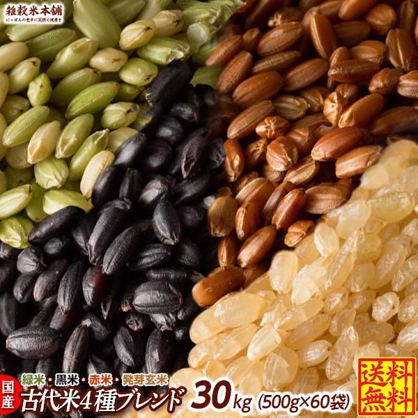 雑穀 雑穀米 国産 古代米4種ブレンド(赤米/黒米/緑米/発芽玄米) 30kg(500g×60袋) 送料無料 厳選国産 ダイエット食品 置き換えダイエッ