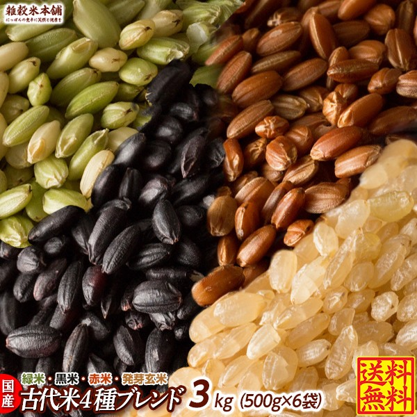 雑穀 雑穀米 国産 古代米4種ブレンド(赤米/黒米/緑米/発芽玄米) 3kg(500g×6袋) 送料無料 ダイエット食品 置き換えダイエット 雑穀米本