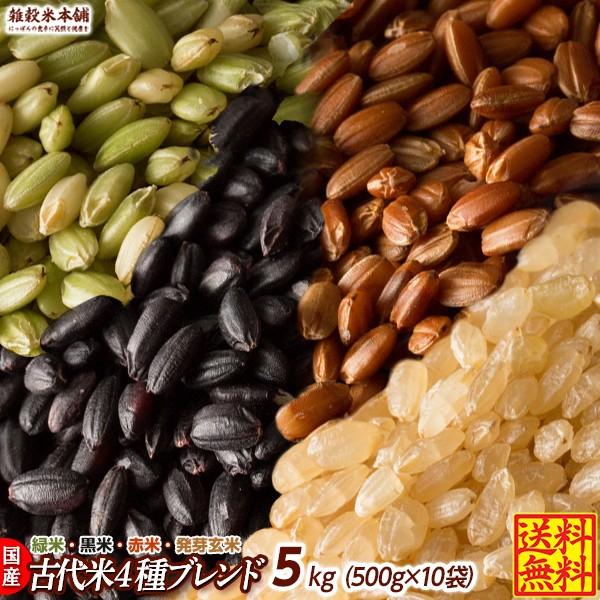雑穀 雑穀米 国産 古代米4種ブレンド(赤米/黒米/緑米/発芽玄米) 5kg(500g×10袋) 送料無料 ダイエット食品 置き換えダイエット 雑穀米本