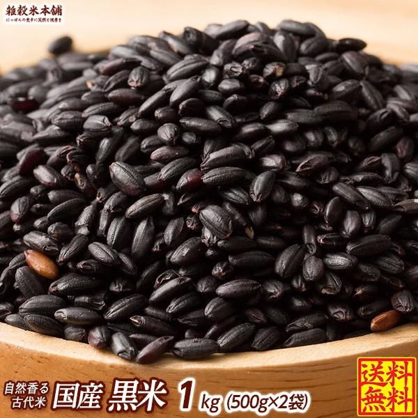 雑穀 雑穀米 国産 黒米 1kg(500g×2袋) 送料無料 厳選 もち黒米 ダイエット食品 置き換えダイエット 雑穀米本舗