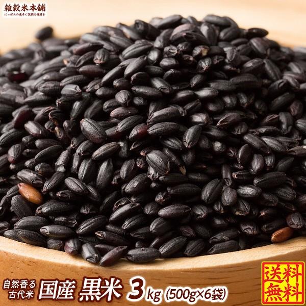 雑穀 雑穀米 国産 黒米 3kg(500g×6袋) 送料無料 厳選 もち黒米 ダイエット食品 置き換えダイエット 雑穀米本舗