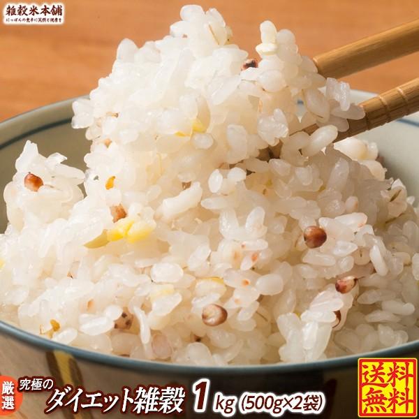 雑穀 雑穀米 糖質制限 究極のダイエット雑穀 1kg(500g×2袋) 送料無料 こんにゃく米配合 カロリーカット 豆なし ダイエット食品 置き換え
