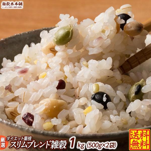 雑穀 雑穀米 糖質制限 ダイエット重視スリムブレンド 1kg(500g×2袋) 送料無料 こんにゃく米配合 カロリーカット ダイエット食品 置き換