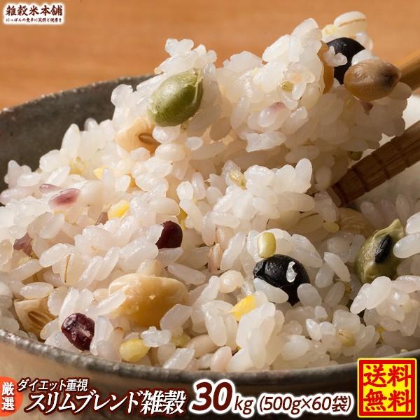 雑穀 雑穀米 糖質制限 ダイエット重視スリムブレンド 30kg(500g×60袋) 送料無料 こんにゃく米配合 カロリーカット ダイエット食品 置き