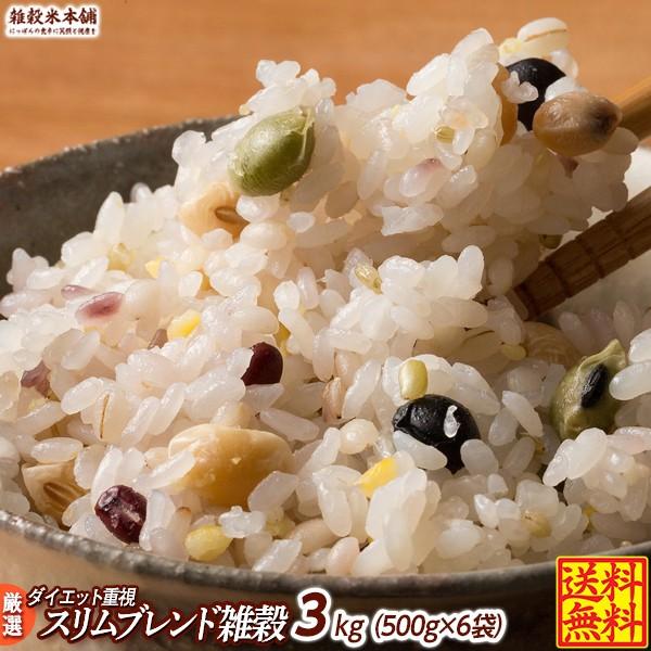 雑穀 雑穀米 糖質制限 ダイエット重視スリムブレンド 3kg(500g×6袋) 送料無料 ダイエット食品 置き換えダイエット 雑穀米本舗