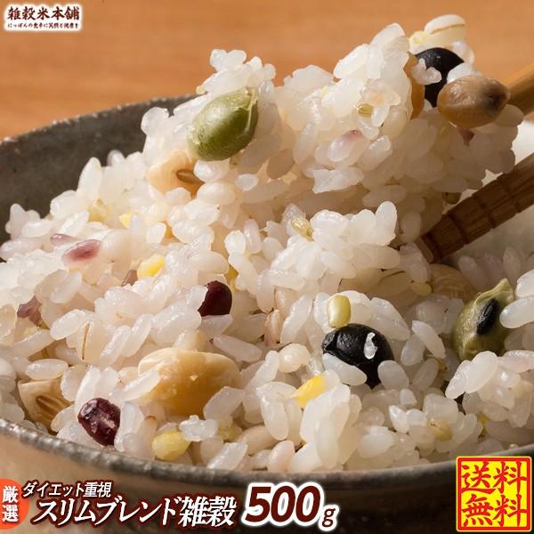 雑穀 雑穀米 糖質制限 ダイエット重視スリムブレンド 500g 送料無料 こんにゃく米配合 カロリーカット ダイエット食品 置き換えダイエッ