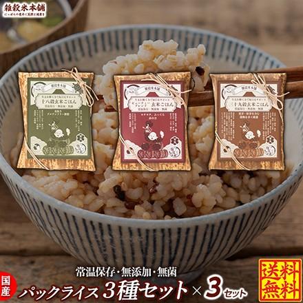 雑穀 雑穀米 国産 パックライス3種×3セット 送料無料 ポスト投函 ダイエット食品 置き換えダイエット 雑穀米本舗
