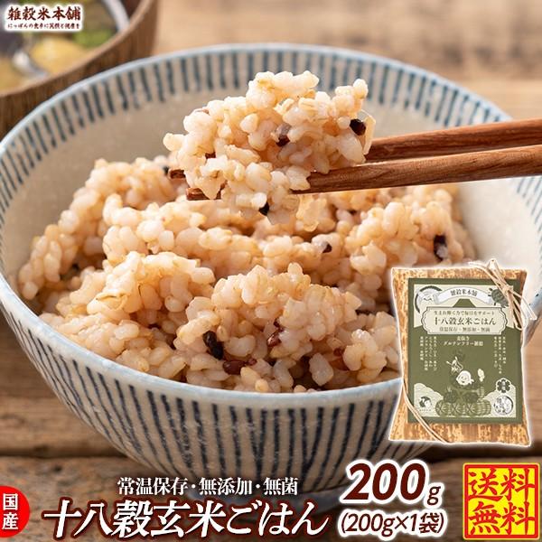 雑穀 雑穀米 国産 グルテンフリー18穀玄米ごはん 200g(200g×1)ヒナコフーズコラボ 送料無料 ポスト投函 ダイエット食品 置き換えダイエ