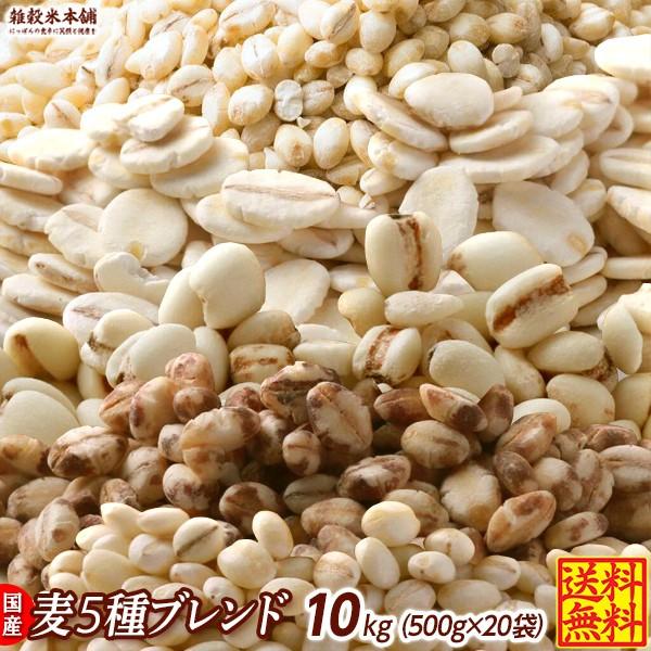 雑穀 麦 国産 麦5種ブレンド(丸麦/押麦/はだか麦/もち麦/はと麦) 10kg(500g×20袋) 送料無料 ダイエット食品 置き換えダイエット 雑穀米