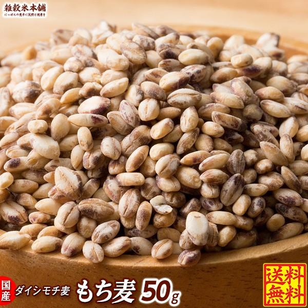 雑穀 麦 国産 もち麦 50g 送料無料 高品質 厳選 ダイシモチ 腸内環境 脂肪激減 ダイエット ダイエット食品 置き換えダイエット 雑穀米本