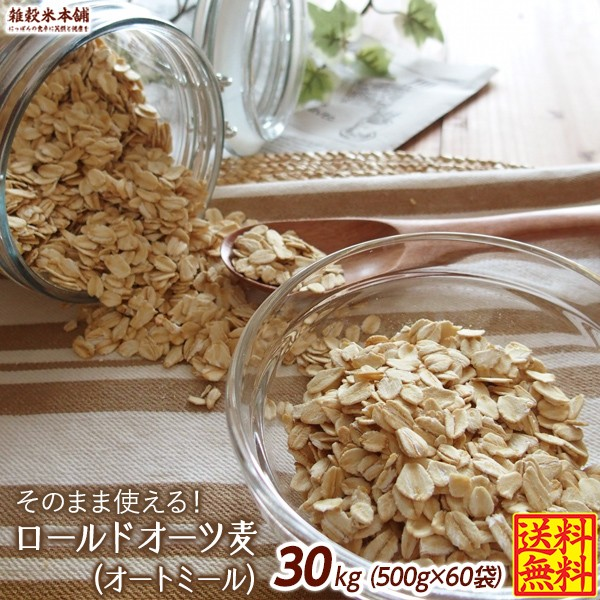 雑穀 麦 オートミール 30kg(500g×60) 送料無料 オーツ麦 ダイエット食品 置き換えダイエット 外国産 海外産 ダイエット食品 置き換えダ