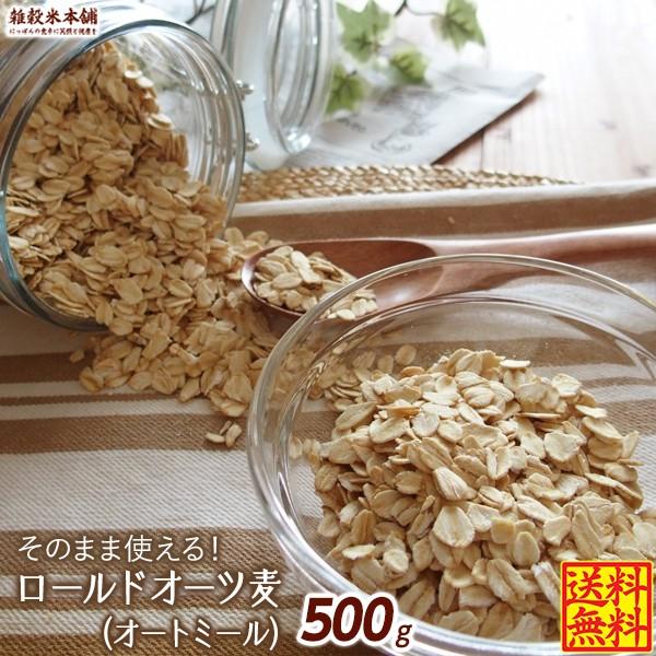 雑穀 麦 オートミール 500g 送料無料 オーツ麦 ダイエット食品 置き換えダイエット 外国産 海外産 ダイエット食品 置き換えダイエット 雑