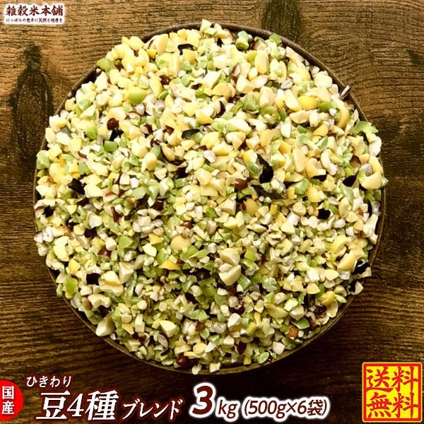 雑穀 雑穀米 国産 ひきわり豆4種ブレンド(大豆/小豆/黒豆/青大豆) 3kg(500g×6袋) 送料無料 ダイエット食品 置き換えダイエット 雑穀米