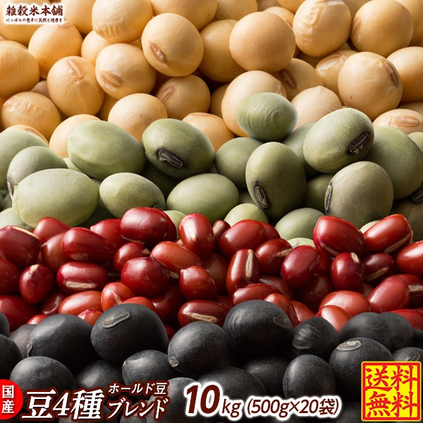 雑穀 雑穀米 国産 ホール豆4種ブレンド(大豆/小豆/黒豆/青大豆) 10kg(500g×20袋) 送料無料 ダイエット食品 置き換えダイエット 雑穀米