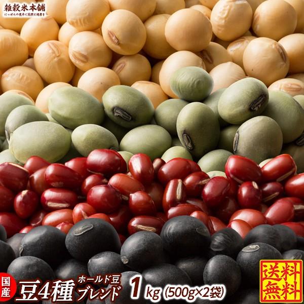 雑穀 雑穀米 国産 ホール豆4種ブレンド(大豆/小豆/黒豆/青大豆) 1kg(500g×2袋) 送料無料 ダイエット食品 置き換えダイエット 雑穀米本