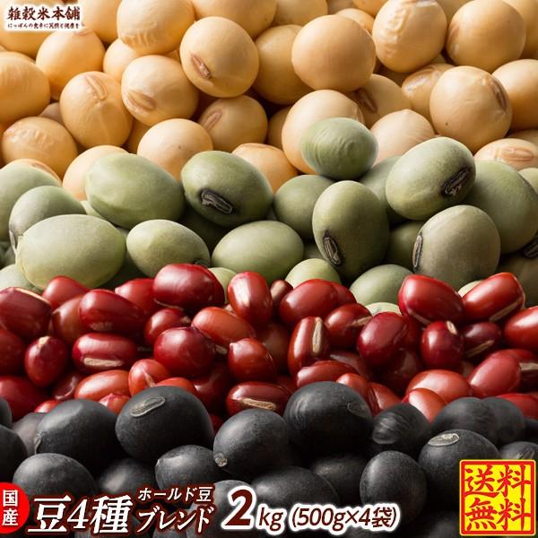 雑穀 雑穀米 国産 ホール豆4種ブレンド(大豆/黒大豆/青大豆/小豆) 2kg(500g×4袋) 送料無料 ダイエット食品 置き換えダイエット 雑穀米