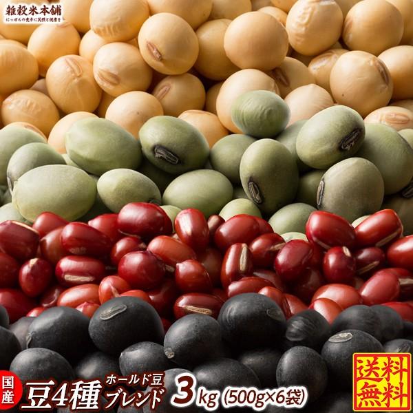 雑穀 雑穀米 国産 ホール豆4種ブレンド(大豆/小豆/黒豆/青大豆) 3kg(500g×6袋) 送料無料 ダイエット食品 置き換えダイエット 雑穀米本