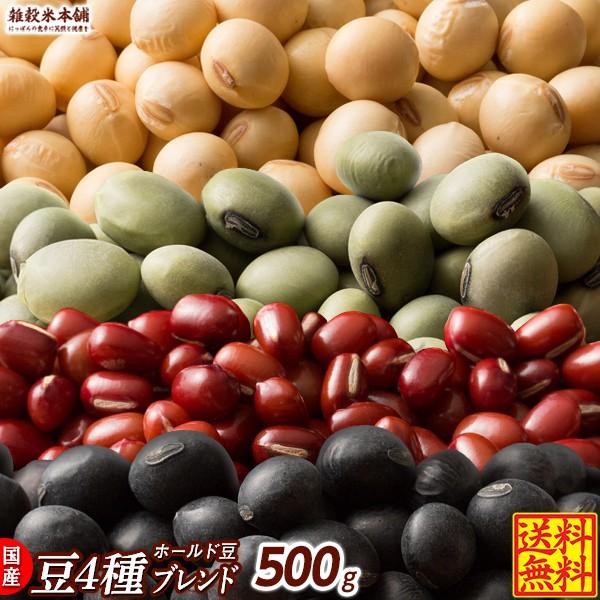 雑穀 雑穀米 国産 ホール豆4種ブレンド(大豆/黒大豆/青大豆/小豆) 500g 送料無料 ダイエット食品 置き換えダイエット 雑穀米本舗