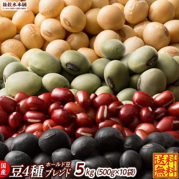 雑穀 雑穀米 国産 ホール豆4種ブレンド(大豆/黒大豆/青大豆/小豆) 5kg(500g×10袋) 送料無料 ダイエット食品 置き換えダイエット 雑穀米