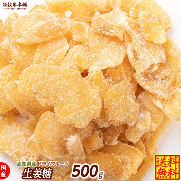 国産(高知県産) 生姜糖ドライフルーツ(チャック付き) 500g