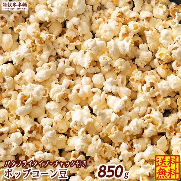 【850g(約42人分)】ポップコーン豆 (バタフライタイプ・チャック付き)   雑穀専門店のポップコーン!フライパンで手軽にたくさん作れる!