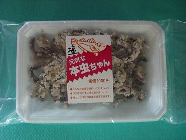 【釣りえさ】【冷凍商品】 塩マムシ(塩本虫) 約100g
