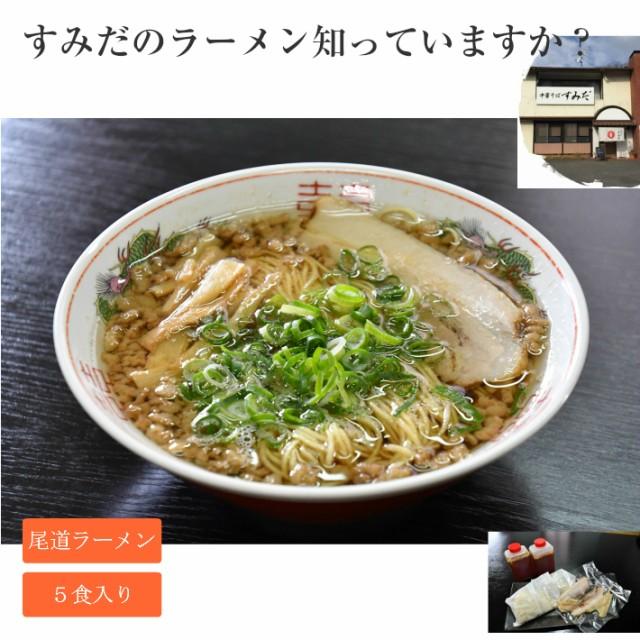 広島 尾道ラーメン すみだ 生麺 5食入 ご当地 スープ付 メンマ チャーシュー付 ラーメンセット ラーメンスープ 付き お取り寄せ