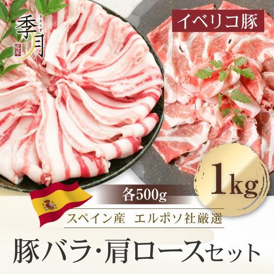 【800円offクーポン適応可】イベリコ豚 豚肉 バラ&肩ロース 送料無料 お試し1kgセット ギフトの際は風呂敷包みでお届け