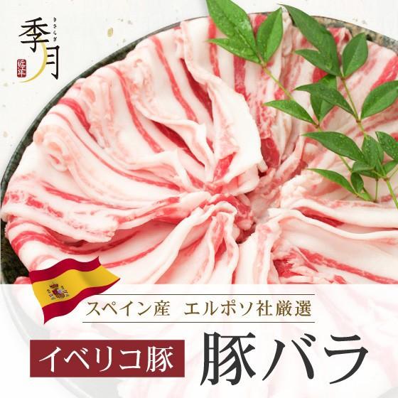 イベリコ豚 豚肉 バラスライス 送料無料1kg 250gでシート区切り ギフトの際は風呂敷包みでお届け