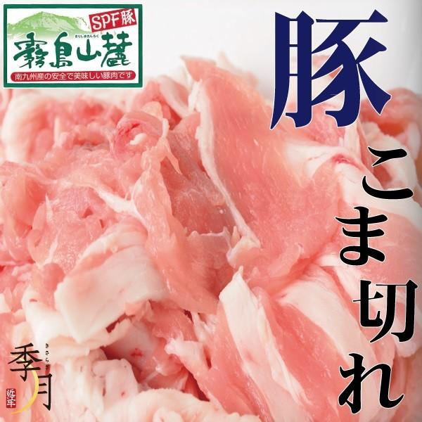 豚肉 こま切れ 霧島山麓ポーク 家計応援 300g