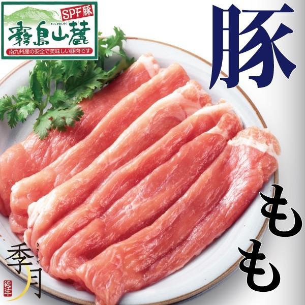 霧島山麓ポーク 豚肉 もも スライス 300g