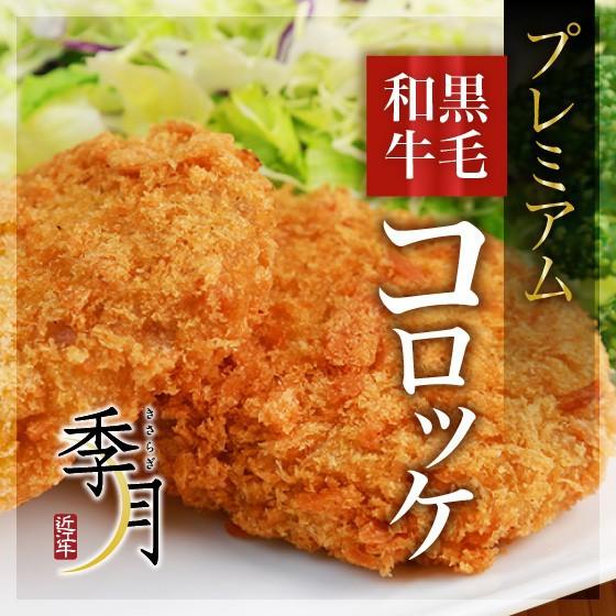 プレミアム黒毛和牛コロッケ 冷凍 惣菜 ワンランク上のコロッケを是非 8個入り