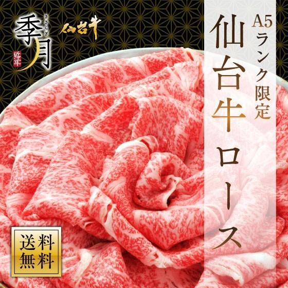 牛肉 和牛 霜降り仙台牛ロース 最高級ギフト A5ランク 1kg 送料無料 すき焼き しゃぶしゃぶ 250g×4パック