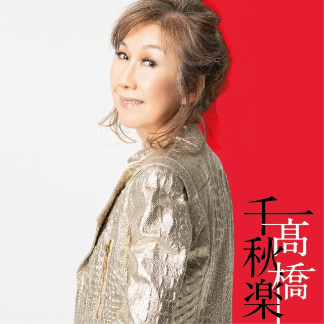 高橋真梨子/高橋千秋楽<4CD+LPパッケージ+豪華BOOK>(完全生産限定盤)20200826