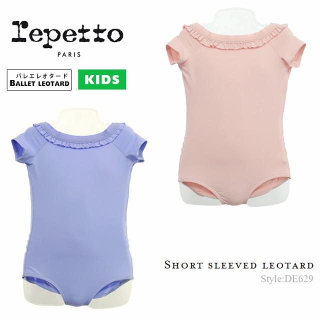 レペット repetto バレエ レオタード 子供 バレエレオタード キッズ ジュニア スカートなし シンプル かわいい おしゃれ 上品 DE629
