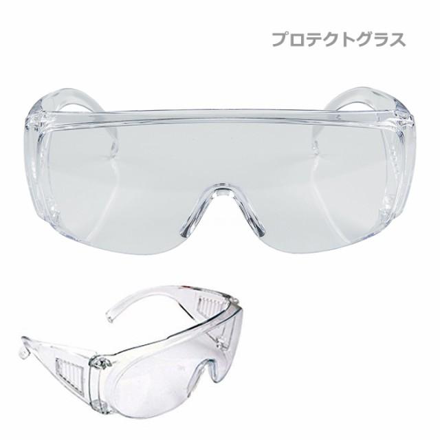 ウイルス対策 ゴーグル マスク対応 近視めがね対応 保護メガネ くもりにくい 花粉 飛沫防止 男女兼用 防塵 安全 軽量 クリア 細菌 作業