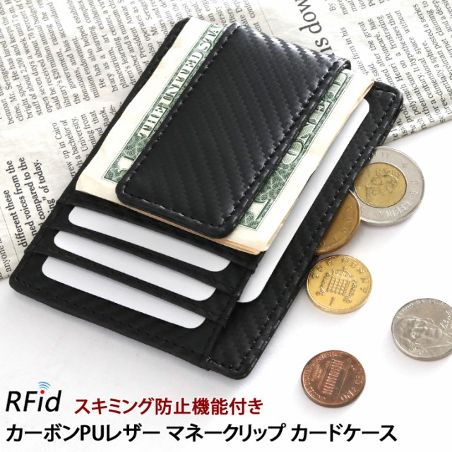 4fd26bedad カードケース メンズ マネークリップ スキミング防止 カーボンPUレザー 両面 カード入れ 財布 フラグメントケース 保護 防犯 コンパクト