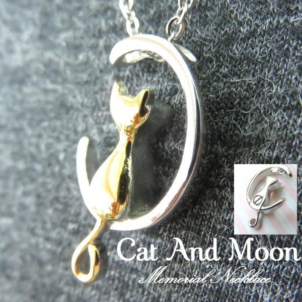 メモリアル ペンダント ネックレス レディース 猫型 ネコ と月 かわいい ステンレス ジュエリー セレモニー 遺骨ペンダント ロケット キ