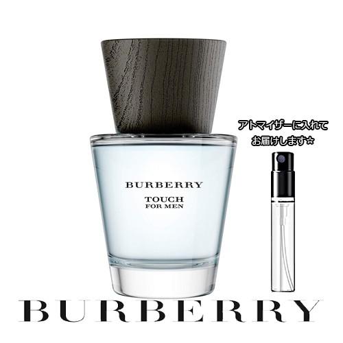 バーバリー タッチ フォー メン オードトワレ 1.5mL [BURBERRY] ★ お試し ブランド 香水 アトマイザー ミニ サンプル