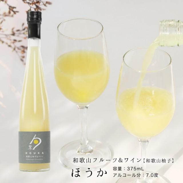 内祝 プチギフト 和歌山ゆず&白ワイン(和歌山フルーツワイン) 375ml アルコール分7.0度 芳醇な梅の香りを楽しむ白ワイン 国産白ワイン