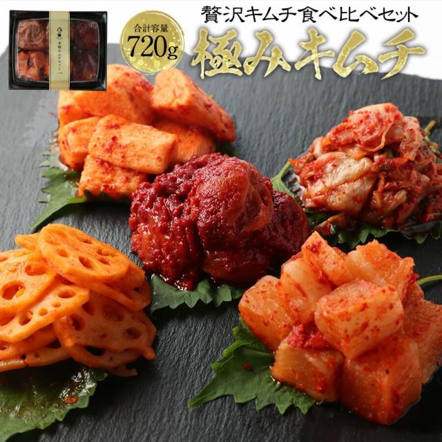 贅沢キムチ食べ比べセット(5種類の野菜キムチ) 李朝園とふみこ農園こ共同開発 クール便送料無料