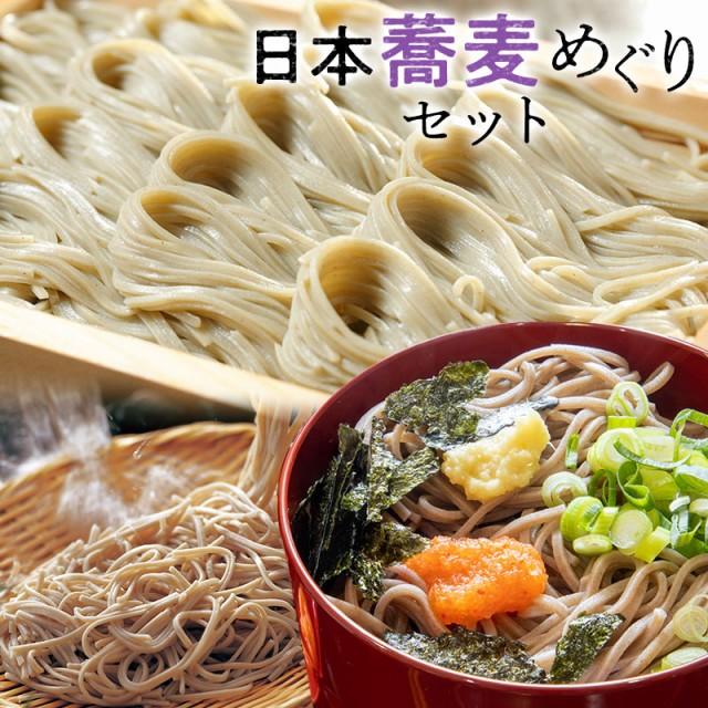 日本蕎麦めぐりセット (めんつゆ6食付)ご家庭用【送料無料】ギフト 蕎麦 信州そば へぎそば 出雲そば