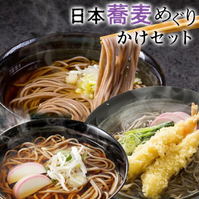 日本蕎麦めぐりセット (濃縮スープだし6食付)ご家庭用【送料無料】 ギフト 蕎麦 信州そば へぎそば 出雲そば お歳暮 贈り物 誕生日 プ