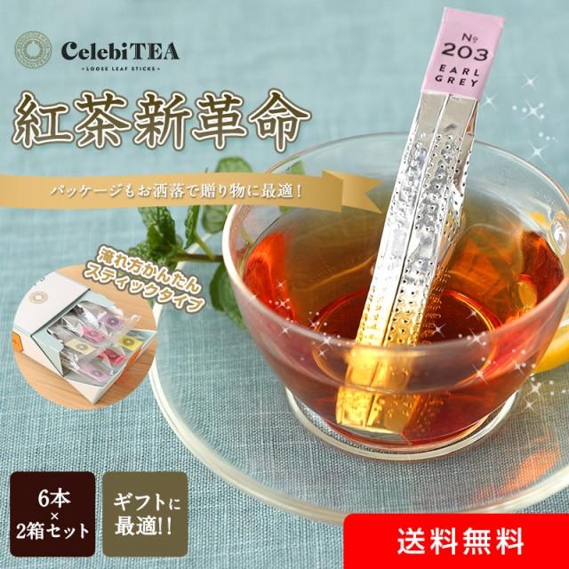内祝 プチギフト 新紅茶革命!CelebiTEA(セレビティー)ギフトセット 大変お洒落な紅茶ギフト