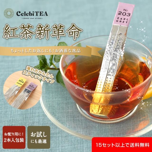 お配りもの プチギフトに!新紅茶革命!CelebiTEA(セレビティー)2本セット !15セット以上送料無料! プチギフト 退職 お礼