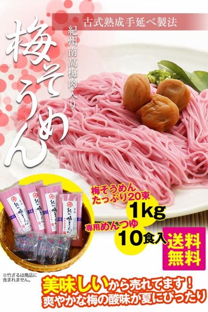 紀州手延べ 梅そうめん たっぷり1kg(250g×4袋)【全国送料無料】麺に紀州南高梅の梅肉を練り込んだ暑い夏につるっと、さっぱり美味しい