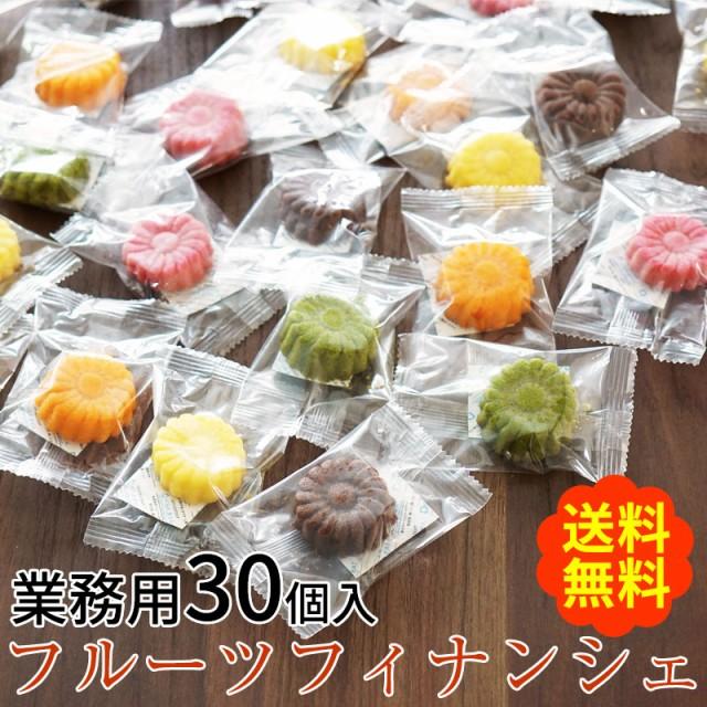 和歌山フルーツフィナンシェ業務用30個入(5種のアソート)送料無料(北海道、沖縄は別途送料要)