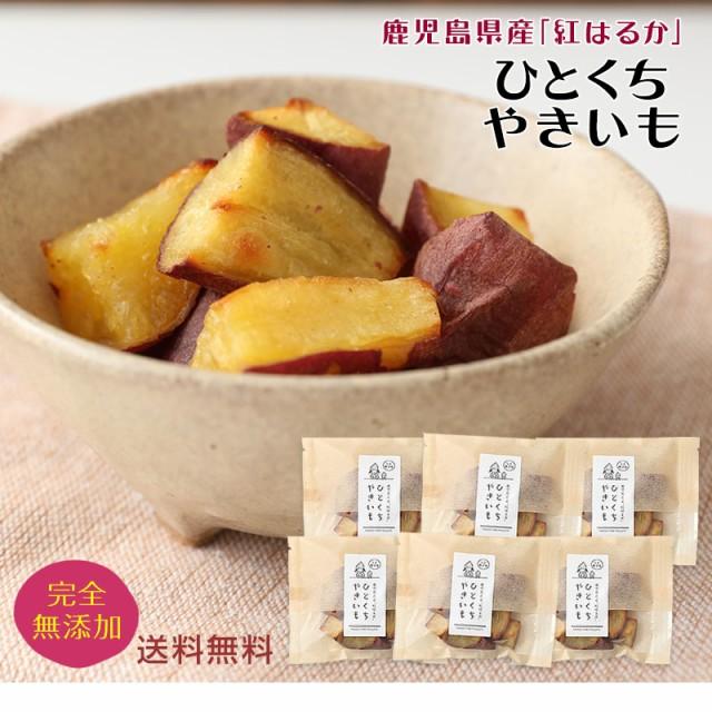 無添加 ひとくちやきいも50g 6袋セット 鹿児島県産さつまいも(紅はるか)を美味しさそのまま手軽につまめる一口サイズに! 送料無料