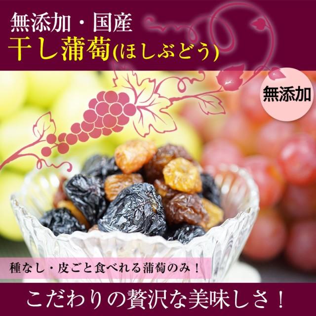 無添加 国産干しブドウ(干し蒲萄)50gシャインマスカット等種なし、皮ごとぶどうのみ。