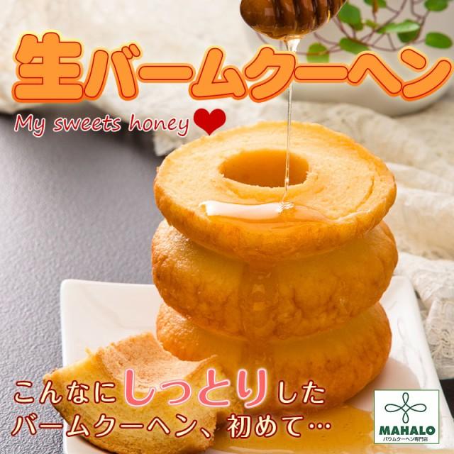 和歌山MAHALOの 生バウム(バーム)クーヘン お味選べる!ハニー、湯浅醤油、チーズ、チョコレート、有田みかん プチギフト 退職
